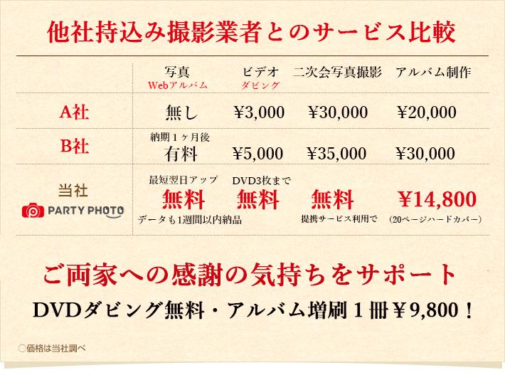 ouennshimasu20160824.jpg