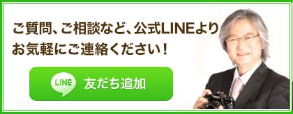 LINE 友だち追加
